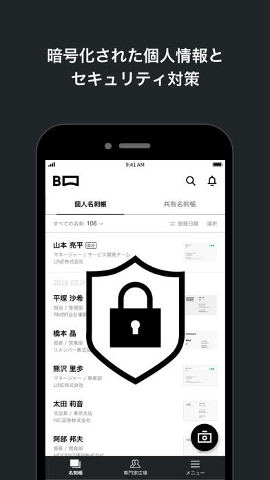 myBridge - 名刺管理アプリ by LINEのおすすめ画像9