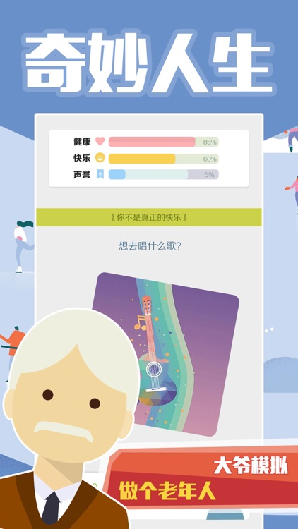 大爷模拟器:中国式大爷养成记 screenshot-3