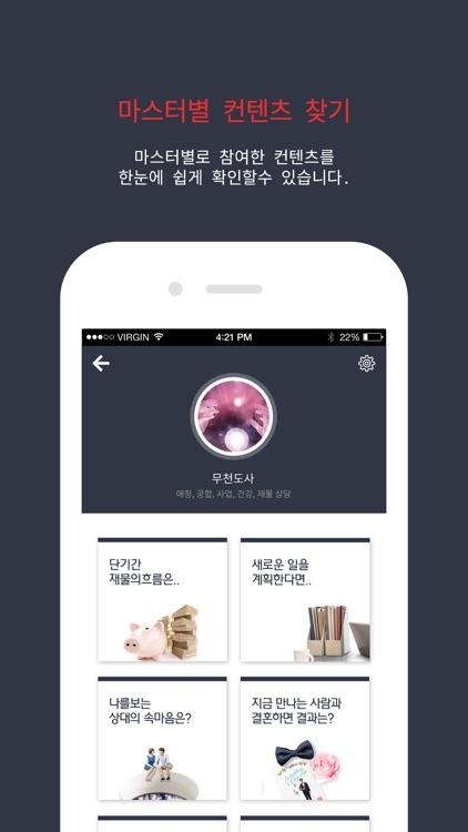 복면타로 screenshot-3