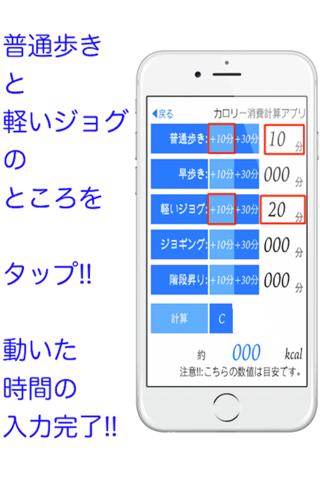 カロリー消費計算アプリ - náhled