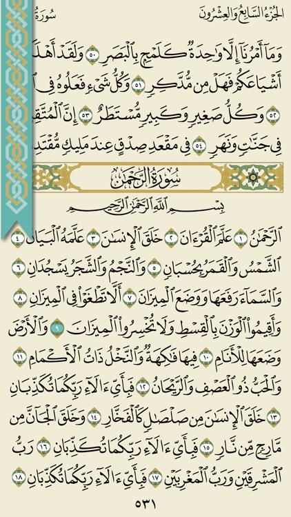 تطبيق القرآن الكريم screenshot-5
