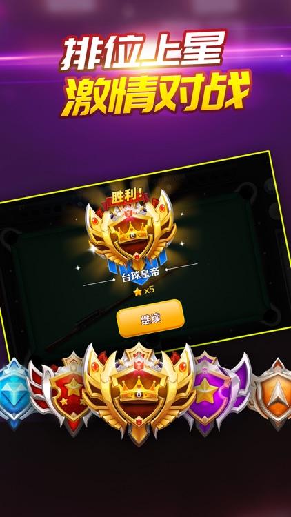 开心桌球2020-休闲桌球小游戏 screenshot-3