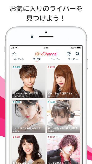 MixChannel ScreenShot3