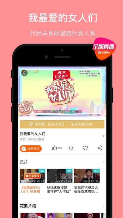 MGTV-芒果TV国际