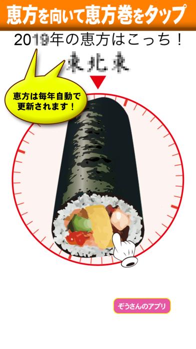 バーチャル 恵方巻【節分・恵方・コンパス】のおすすめ画像2