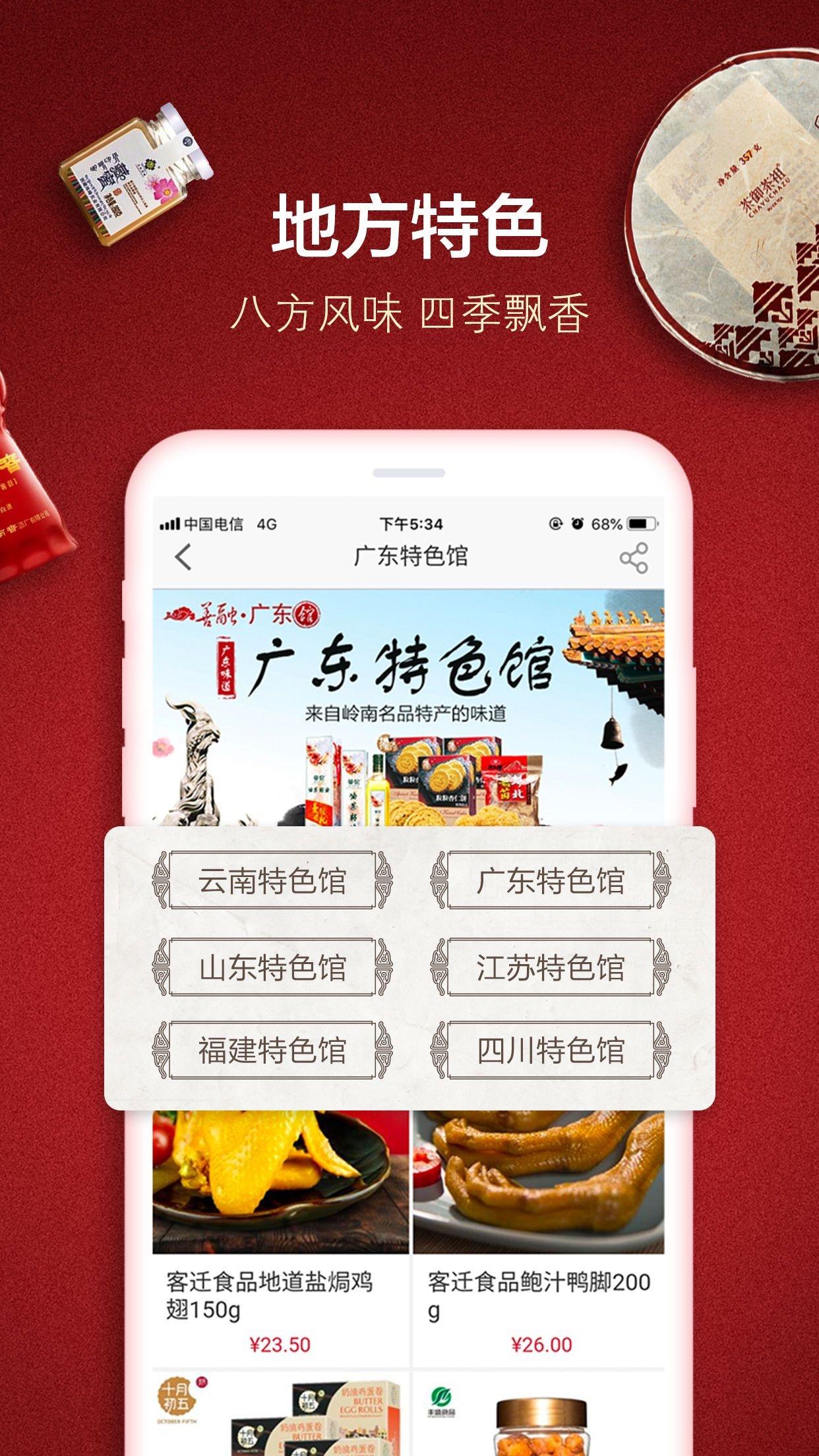 善融商务 Screenshot
