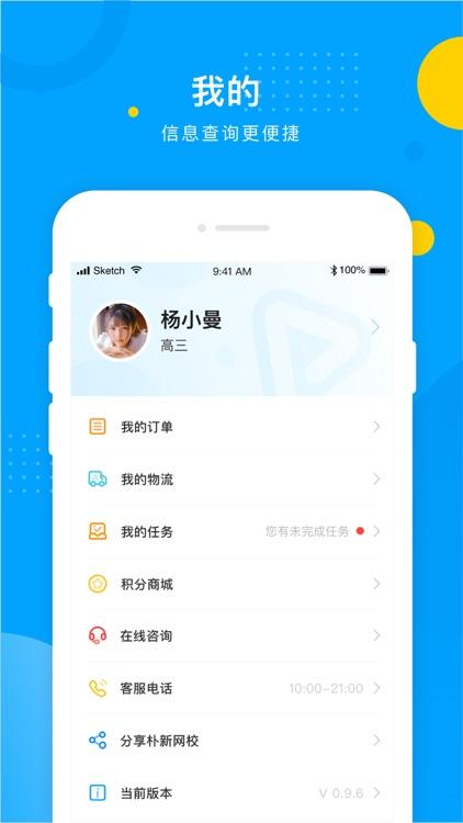 朴新网校-中小学生全科互动学习辅导平台 screenshot-4