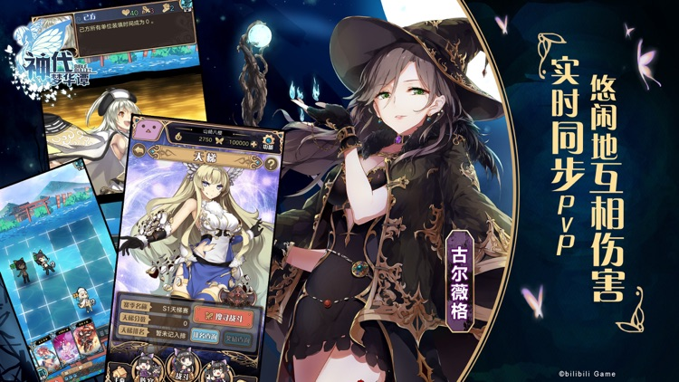 神代梦华谭 screenshot-3