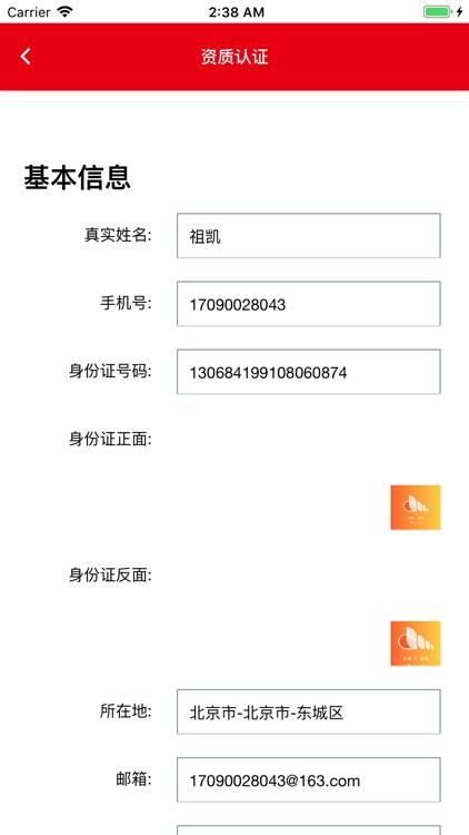 恒德拍卖 screenshot-4