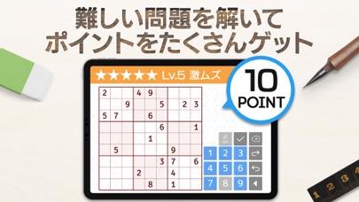 ナンプレde懸賞 - 懸賞付きナンプレパズルゲームのおすすめ画像5