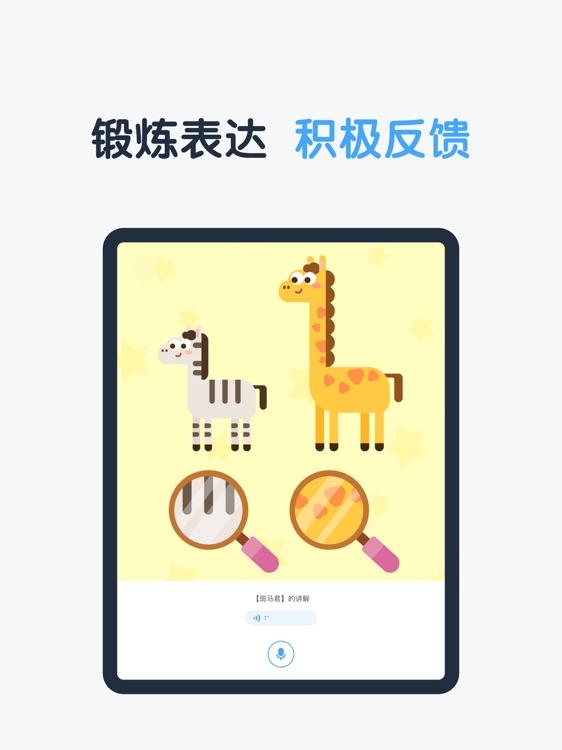斑马思维HD screenshot-3