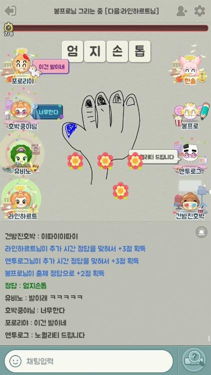 쿵야 캐치마인드 screenshot-3