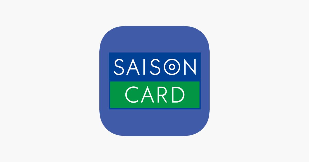 セゾン カード インフォメーション センター