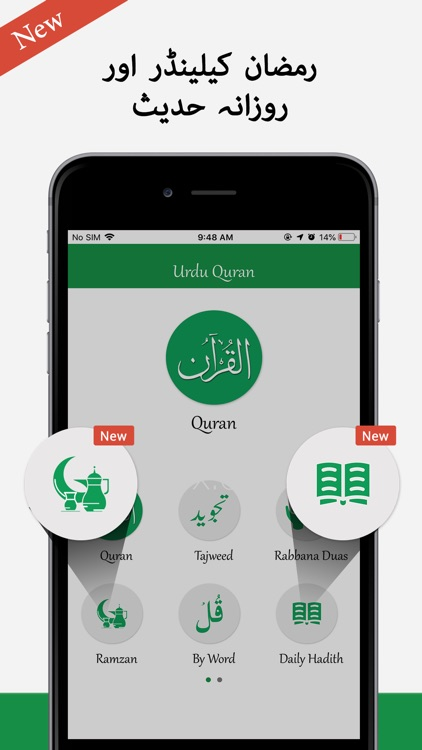 Urdu Quran with Translation by Cyber Designz