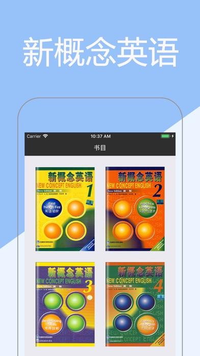 Screenshot for 新概念英语全四册 - 学习英语口语听力单词 in Denmark App Store