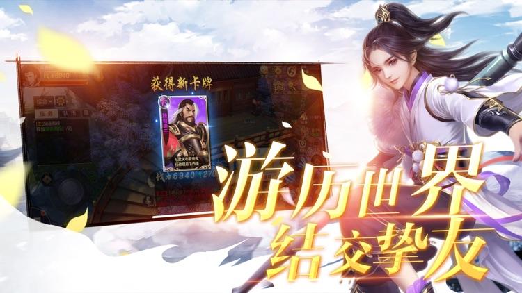 至尊情缘-3D大型国风唯美仙侠修仙手游 screenshot-3