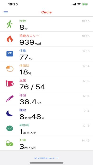 Circle - 健康管理アプリのおすすめ画像1