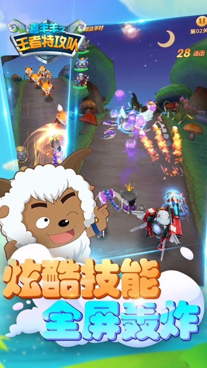 喜羊羊之王者特工队 - 喜羊羊与灰太狼官方正版游戏 screenshot-3
