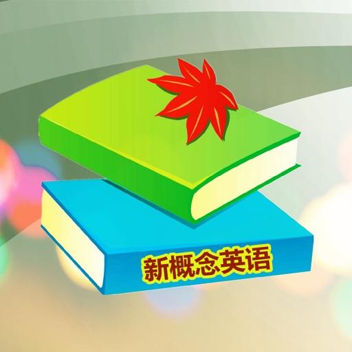 新概念英语词汇全四册