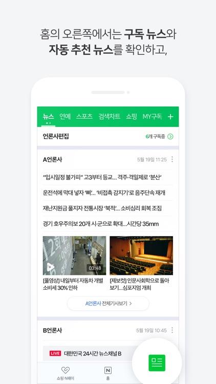 네이버 - NAVER screenshot-5