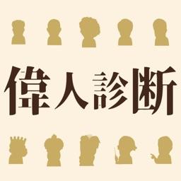 深海魚診断 By Kaito Hirai