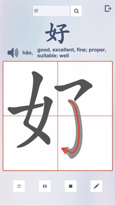 Screenshot of Chinese Stroke Practice App