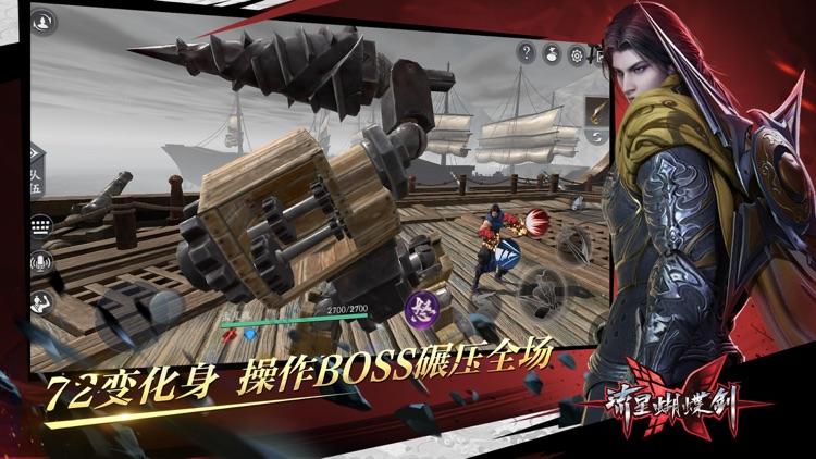 流星蝴蝶剑 screenshot-8