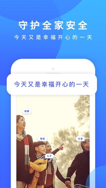 定位宝-情侣家庭实时手机gps定位