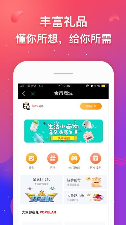好投顾-港股A股通开户交易 screenshot-3
