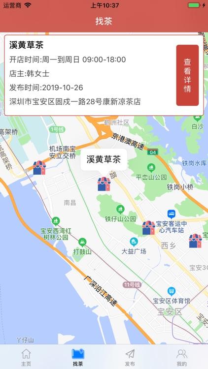 爱康凉茶 screenshot-2