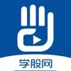 学股网-股票短视频类知识服务平台