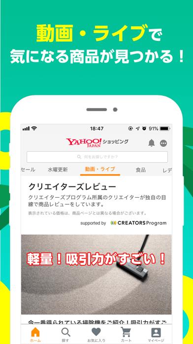 Yahoo!ショッピングのおすすめ画像5