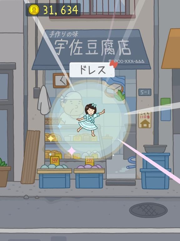 豆腐少女のおすすめ画像7