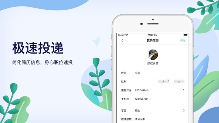e兼职-大学生兼职平台! screenshot-3