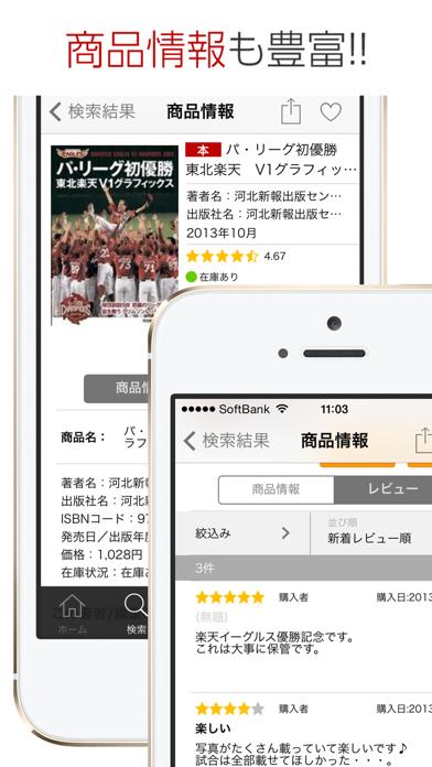 楽天ブックス ScreenShot3