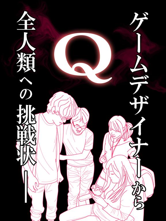 Q.のおすすめ画像1