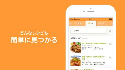 レシピはクックパッド - 料理を楽しみにするレシピ検索アプリ ScreenShot1