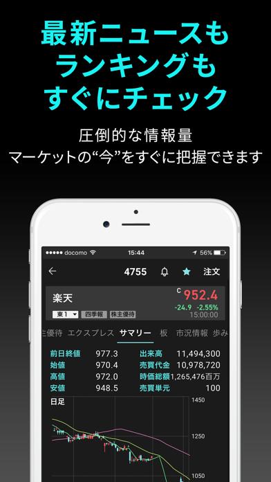 iSPEED - 楽天証券の株アプリ ScreenShot3