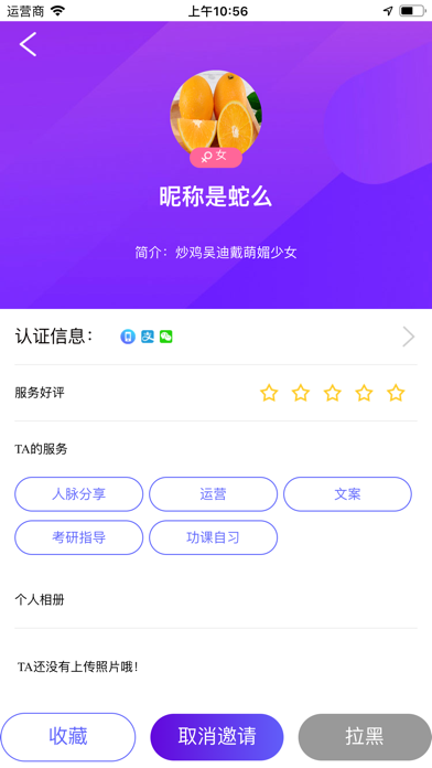 Screenshot for 秘伙 in Russian Federation App Store