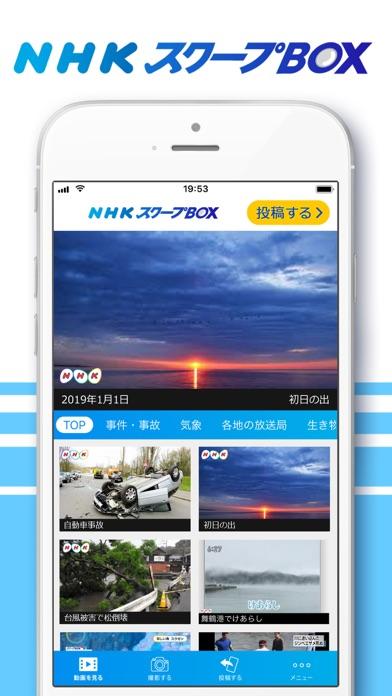 NHK スクープBOXのおすすめ画像1
