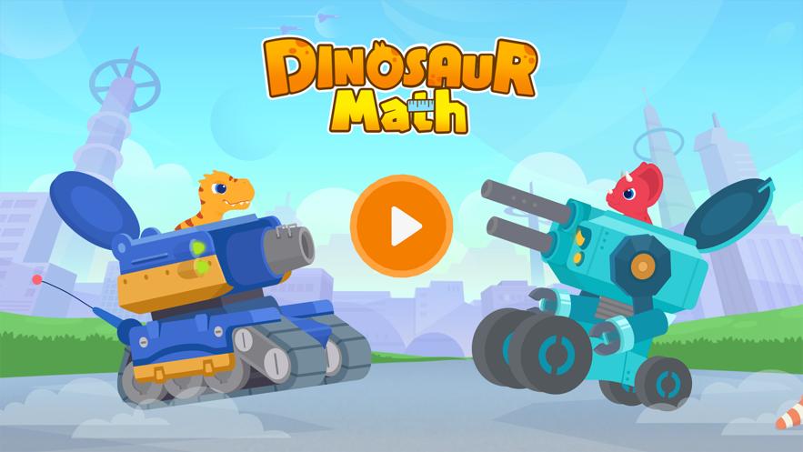 恐龙数学-1