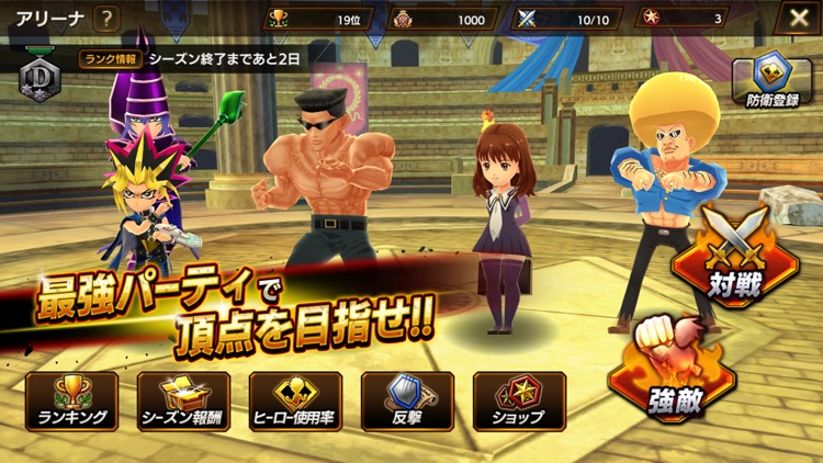 ジャンプヒーロー大戦 -オレコレクション2- screenshot-5