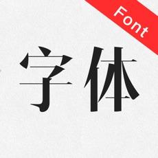 字體管家-專業個性主題文字制作