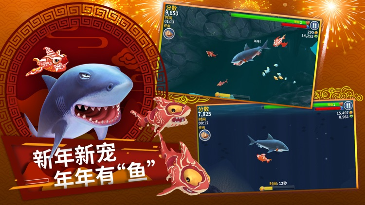 饥饿鲨 进化 screenshot-0