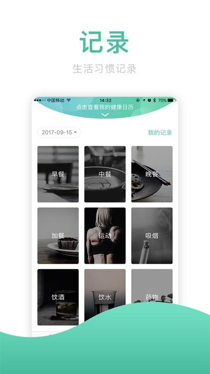 麦子健康 screenshot-1