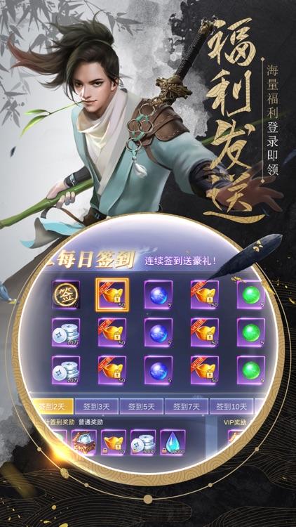 我在江湖-国风仙侠动作手游 screenshot-3