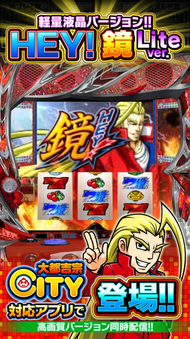 HEY!鏡 Lite ver.【大都吉宗C... screenshot1