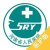 河南省医医护版