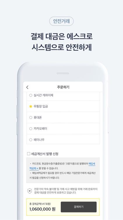 크몽 - 전문가가 필요한 순간 screenshot-7