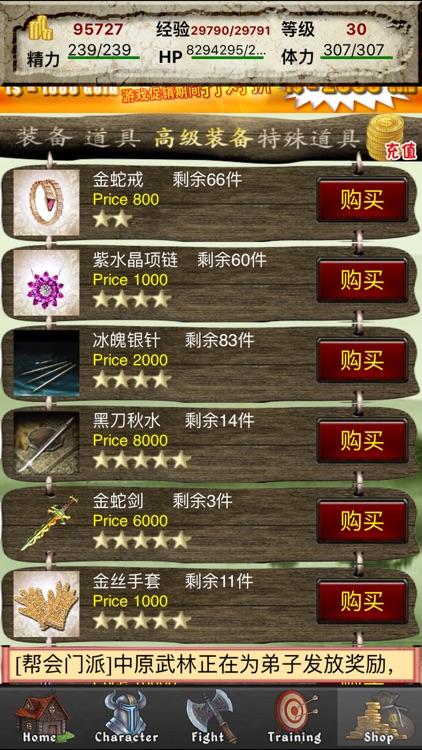 侠客行2 江湖争霸 screenshot-3